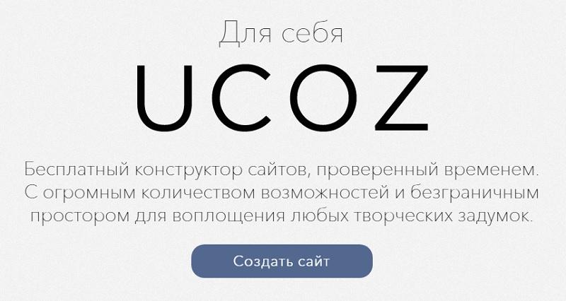 uCoz Main