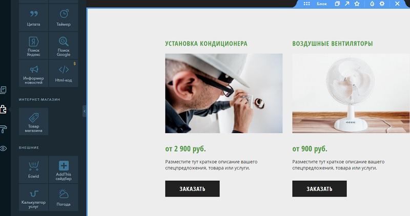 uKit eCommerce