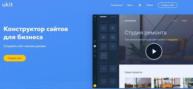 Домашняя страница uKit